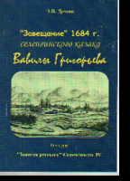 Завещание 1684г. селенгинского казака Вавила Григорьева.