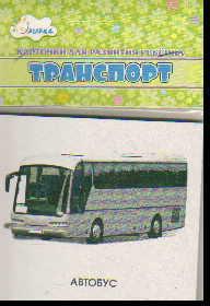 Карточки для развития ребенка: Транспорт