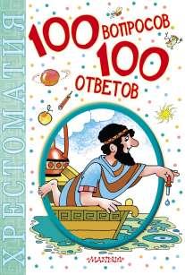 100 вопросов - 100 ответов: Хрестоматия