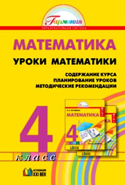 Математика. 4 кл.: Уроки математики: Содержание курса. Планирование уроков