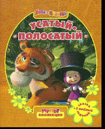 Маша и Медведь. Усатый-полосатый: Мультколлекция