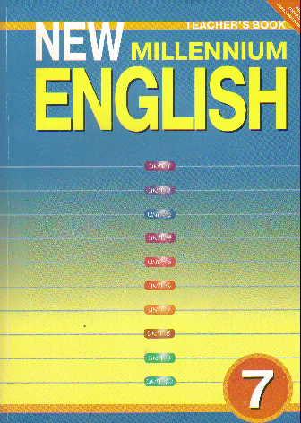 New Millennium English 7: Книга для учителя (ФГОС) /+256908/