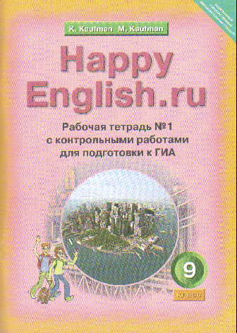 Happy English.ru. 9 класс: Раб. тетрадь №1 с контр. раб. для ГИА /+762497/