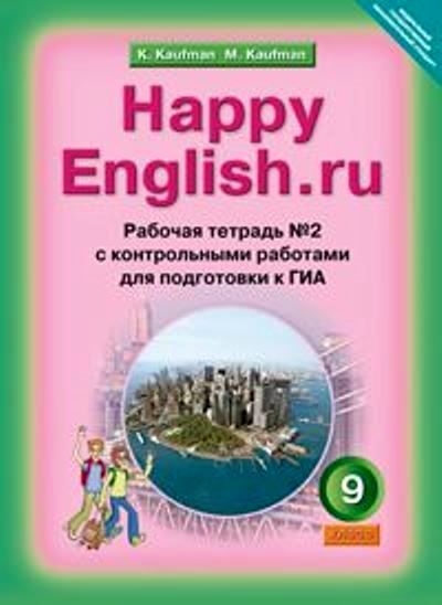 Happy English.ru. 9 класс: Раб. тетрадь №2 с контр. раб. для ГИА /+762498/
