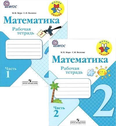 Математика. 2 кл.: Рабочая тетрадь: В 2-х ч. (ФГОС) /+792978/