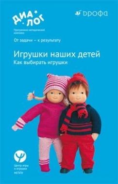 Игрушки наших детей. Как выбирать игрушки: Учебно-метод. пособие