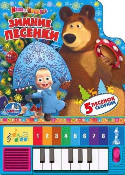 Маша и Медведь. Зимние песенки: сборник 5 песенок
