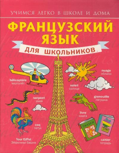 Конкурсы французские для школьников