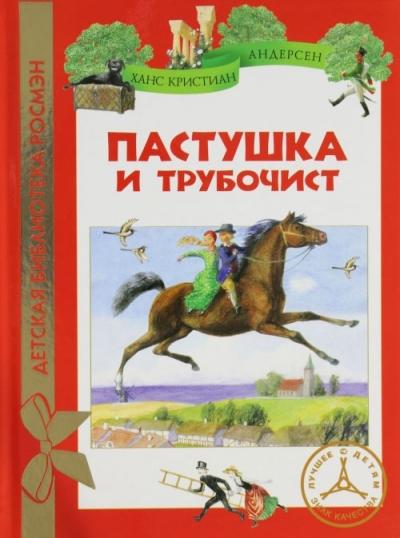 Пастушка и трубочист: Сказки