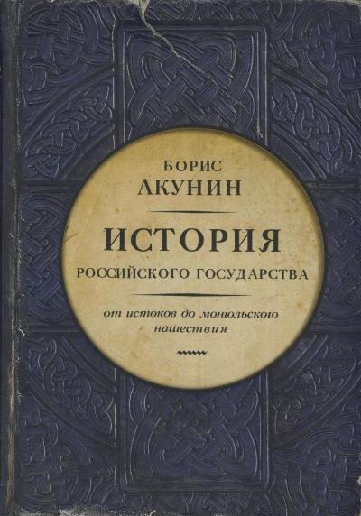 История Российского государства. Часть Европы: От истоков до монгольского