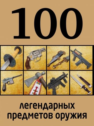 100 легендарных предметов оружия