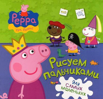 Раскраска Свинка Пеппа. Рисуем пальчиками