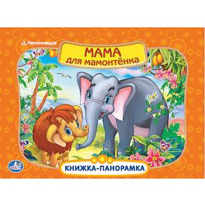 Мама для мамонтенка: Книжка-панорамка
