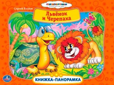 Львенок и Черепаха: Книжка-панорамка