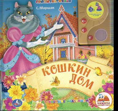 Кошкин дом: Книжка читает сама