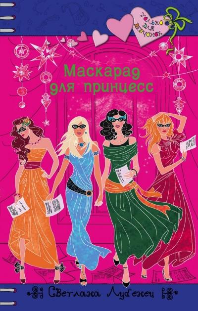 Маскарад для принцесс: Повесть