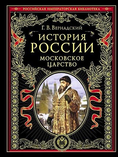 История России. Московское царство