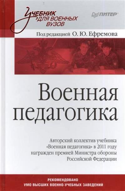 Военная педагогика: Учебник для вузов