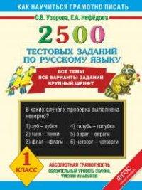 2500 тестовых заданий по русскому языку. 1 класс ФГОС