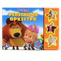 Маша и Медведь. Репетиция оркестра: 3 песенки