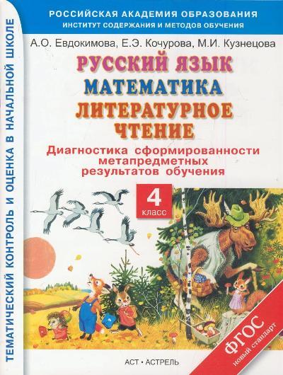 Русский язык. Математика. Литературное чтение. 4 класс: Диагностика сформиров