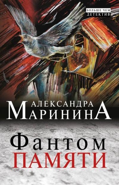 Фантом памяти: Роман
