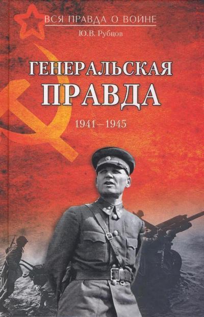 Генеральская правда. 1941 - 1945
