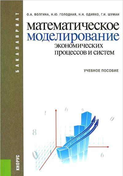Математическое моделирование экономических процессов и систем: Учеб. пособи