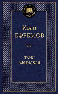 Таис Афинская: Роман