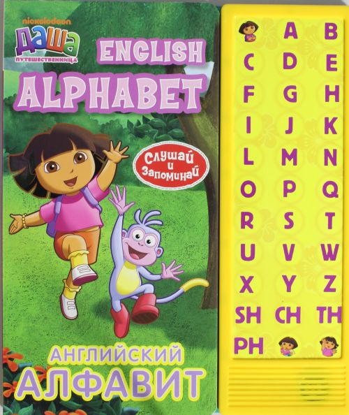 РАСПРОДАЖА Английский алфавит (33 кнопки)