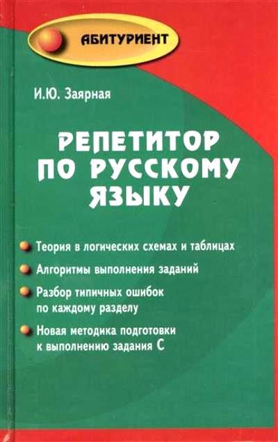 Репетитор по русскому языку: Учеб. пособие