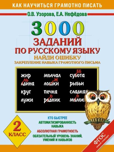 3000 заданий по русскому языку. Найди ошибку. 2 класс ФГОС