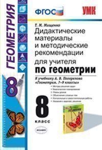 Геометрия. 8 кл.: Дидактические материалы к уч. Погорелова А.В. ФГОС