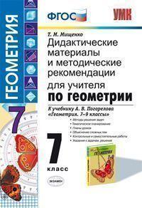 Геометрия. 7 кл.: Дидактические материалы к уч. Погорелова А.В. ФГОС