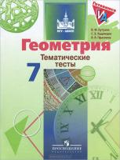 Геометрия. 7 кл.: Тематические тесты