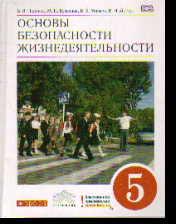 ОБЖ. 5 кл.: Учебник (ФГОС) /+851042/