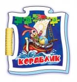 Кораблик: Книжка-пазл
