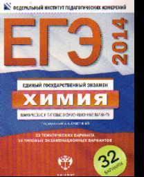 ЕГЭ-2014. Химия: Тематические и типовые экзамен. варианты: 32 варианта