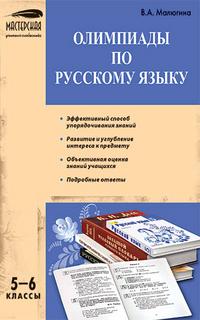 Олимпиады по русскому языку: 5-6 классы