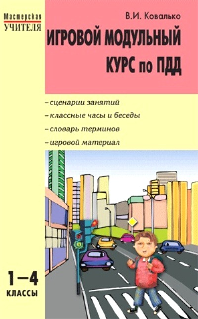 Игровой модульный курс по ПДД или Школьник вышел на улицу: 1-4 классы ФГОС