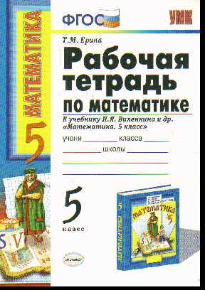 Математика. 5 кл.: Рабочая тетрадь к уч. Виленкина Н.Я.  (ФГОС)