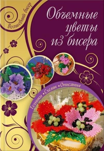 Объемные цветы из бисера