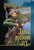АКЦИЯ Здесь русский дух..: Роман