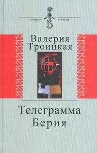 Телеграмма Берия: Доккументальная проза. Дневники. Письма. Воспоминания