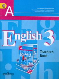 Английский язык. 3 кл.: Книга для учителя ФГОС