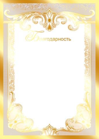 Шаблон благодарственной открытки 35