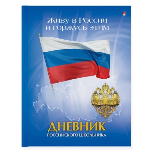 Дневник ст кл Дневник Российского школьника 6