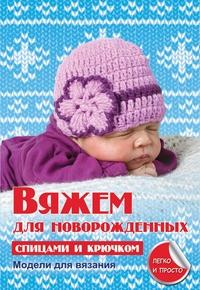 Вяжем для новорожденных спицами и крючком: Модели для вязания