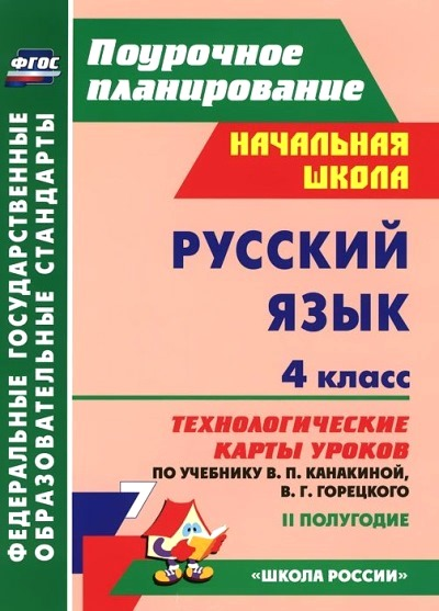 Русский язык. 4 кл.: Технологические карты уроков по учеб. Канакиной: 2 пол