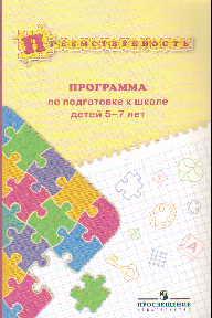 Преемственность: Программа по подготовке к школе детей 5-7 лет /+588889/